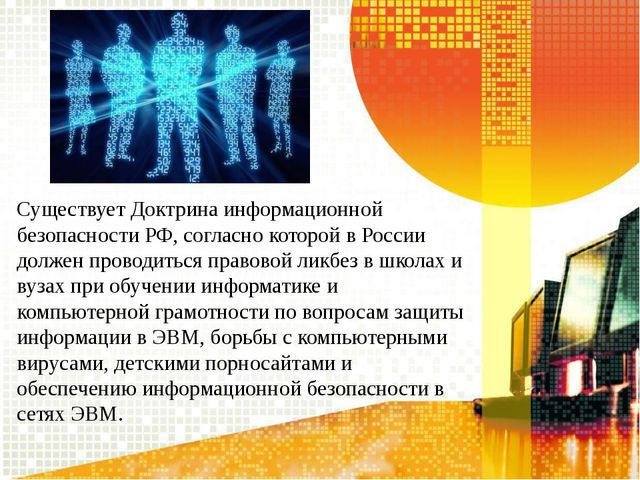 Существует Доктрина информационной безопасности РФ, согласно которой в России...