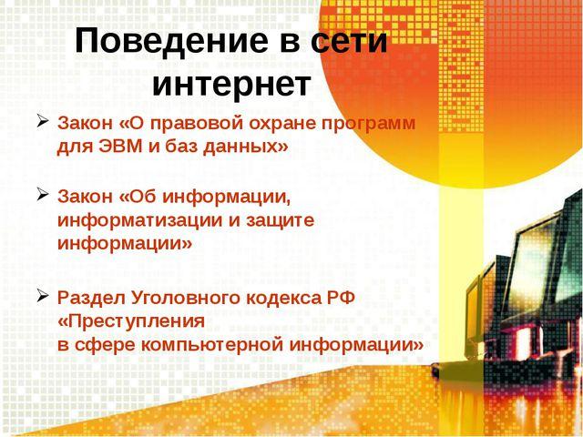 Поведение в сети интернет Закон «О правовой охране программ для ЭВМ и баз дан...