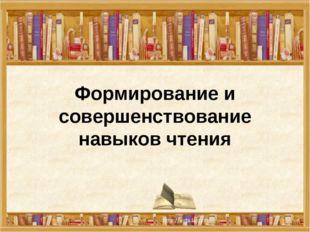 Формирование и совершенствование навыков чтения