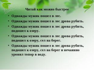 Читай как можно быстрее Однажды мужик пошел в лес. Однажды мужик пошел в лес