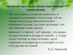 Прочитай текст вслух, читая слова наоборот - справа налево. заР елсоп яджод о