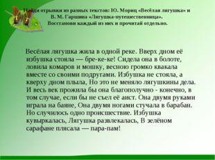 Найди отрывки из разных текстов: Ю. Мориц «Весёлая лягушка» и В. М. Гаршина «