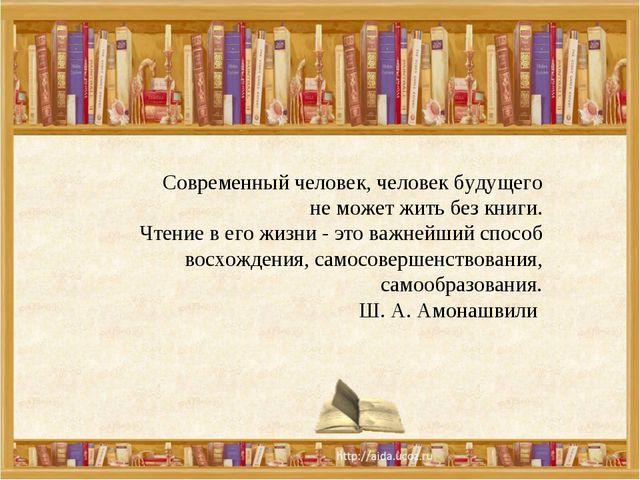 Современный человек, человек будущего не может жить без книги. Чтение в его ж...
