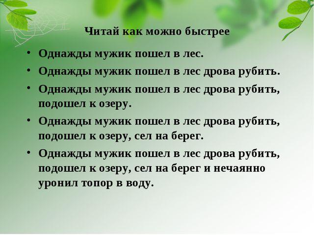 Читай как можно быстрее Однажды мужик пошел в лес. Однажды мужик пошел в лес...