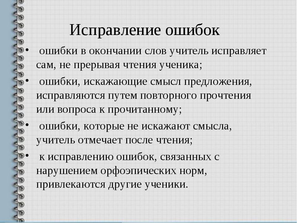 Исправление ошибок ошибки в окончании слов учитель исправляет сам, не прерыва...