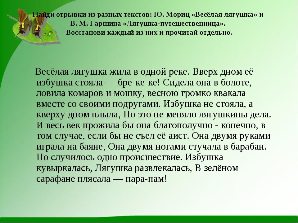 Найди отрывки из разных текстов: Ю. Мориц «Весёлая лягушка» и В. М. Гаршина «...
