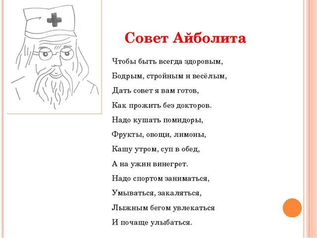 Чтобы быть всегда здоровым, Бодрым, стройным и весёлым, Дать совет я вам гото...