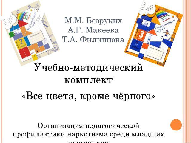 М.М. Безруких А.Г. Макеева Т.А. Филиппова Учебно-методический комплект «Все ц...