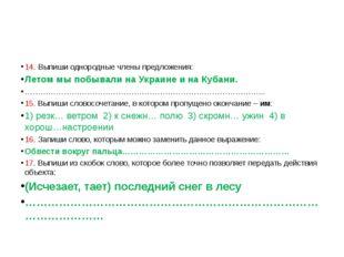 14. Выпиши однородные члены предложения: Летом мы побывали на Украине и на К