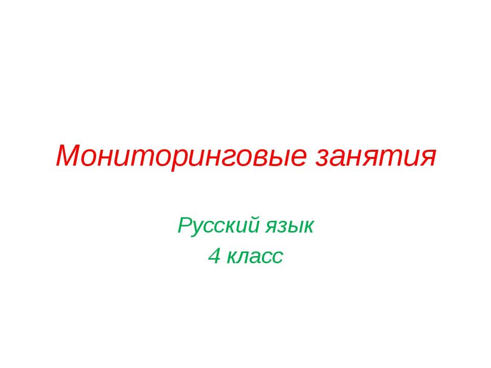 Мониторинговые занятия Русский язык 4 класс
