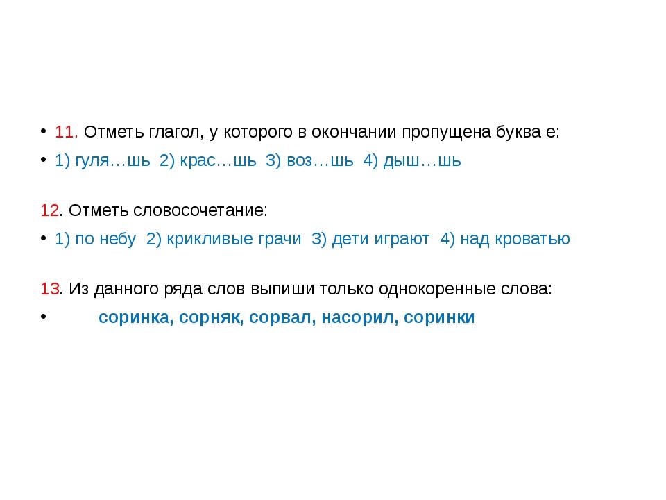 11. Отметь глагол, у которого в окончании пропущена буква е: 1) гуля…шь 2) к...