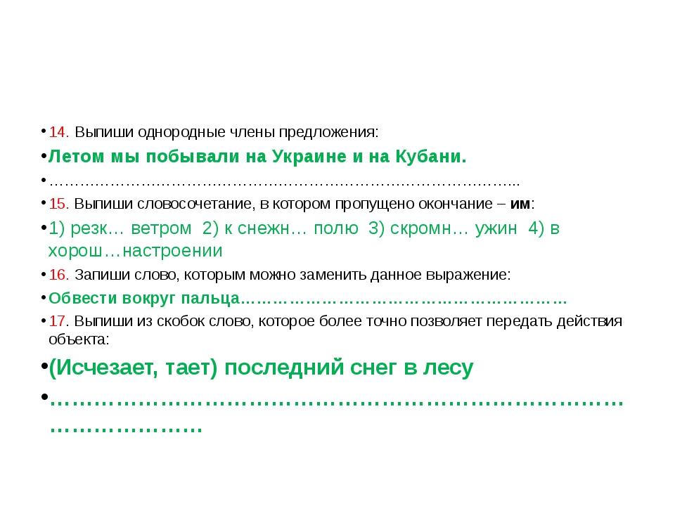 14. Выпиши однородные члены предложения: Летом мы побывали на Украине и на К...