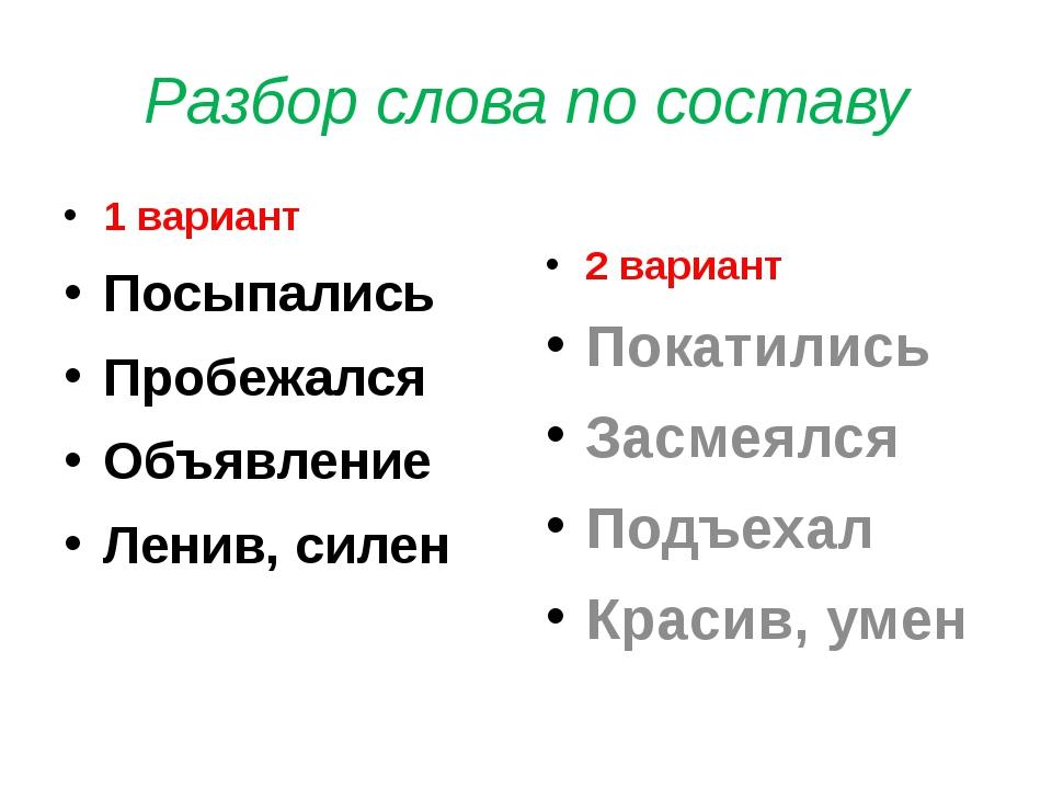 Разбор слова по составу 1 вариант Посыпались Пробежался Объявление Ленив, сил...