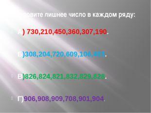 Назовите лишнее число в каждом ряду: А) 730,210,450,360,307,190. Б)308,204,72