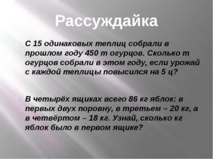 Рассуждайка С 15 одинаковых теплиц собрали в прошлом году 450 т огурцов. Скол