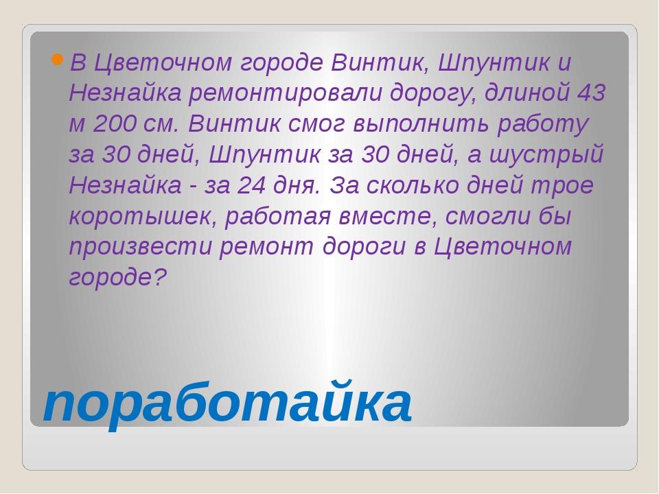поработайка В Цветочном городе Винтик, Шпунтик и Незнайка ремонтировали дорог...