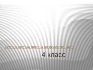4 класс Тренировочные тесты по русскому языку