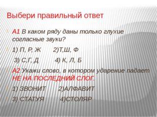 Выбери правильный ответ А1 В каком ряду даны только глухие согласные звуки? 1