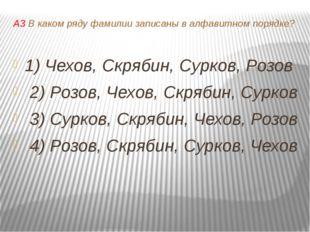 А3 В каком ряду фамилии записаны в алфавитном порядке? 1) Чехов, Скрябин, Сур