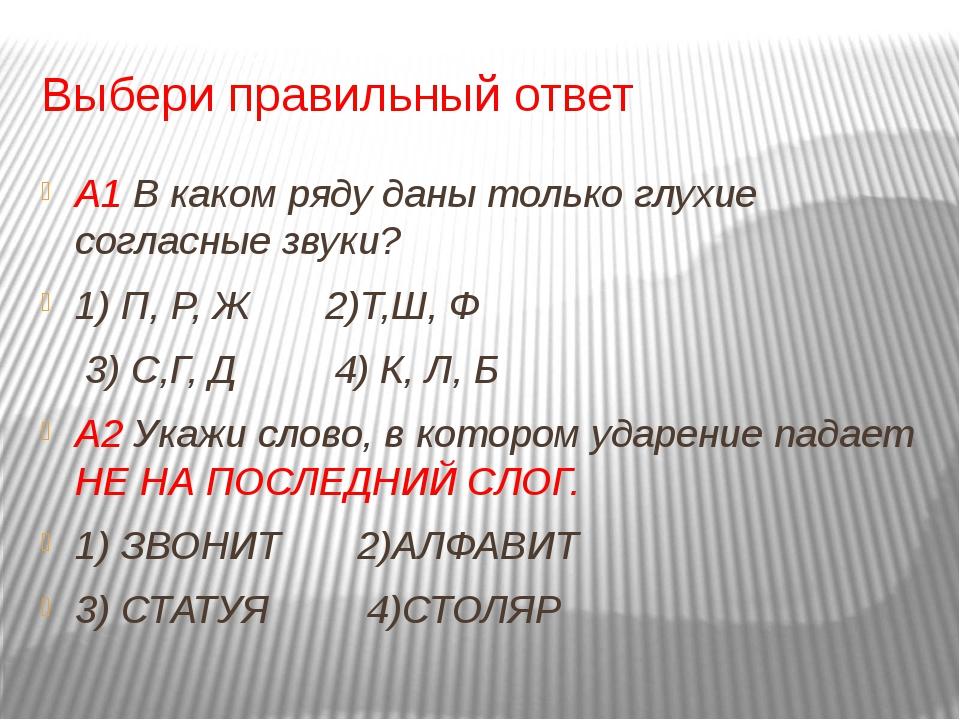 Выбери правильный ответ А1 В каком ряду даны только глухие согласные звуки? 1...