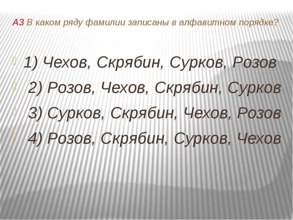 А3 В каком ряду фамилии записаны в алфавитном порядке? 1) Чехов, Скрябин, Сур...
