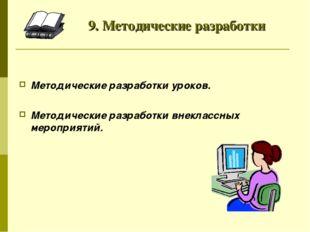 9. Методические разработки Методические разработки уроков. Методические раз