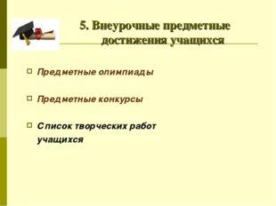 5. Внеурочные предметные достижения учащихся Предметные олимпиады Предметные