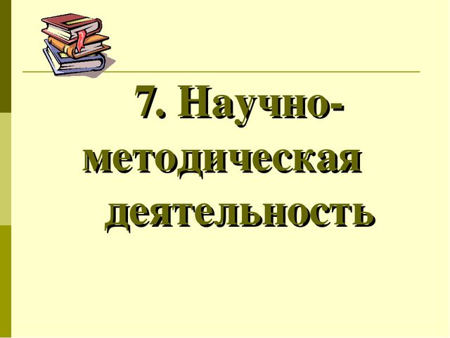 7. Научно-методическая деятельность