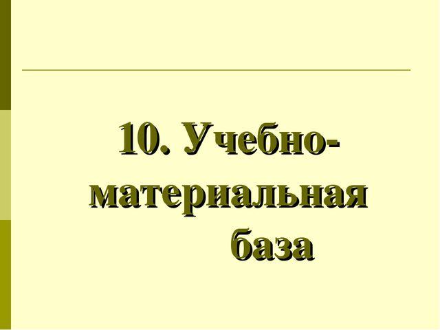 10. Учебно-материальная база