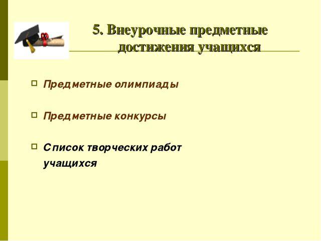 5. Внеурочные предметные достижения учащихся Предметные олимпиады Предметные...