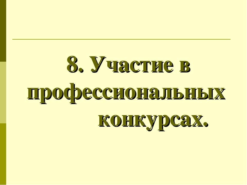 8. Участие в профессиональных конкурсах.