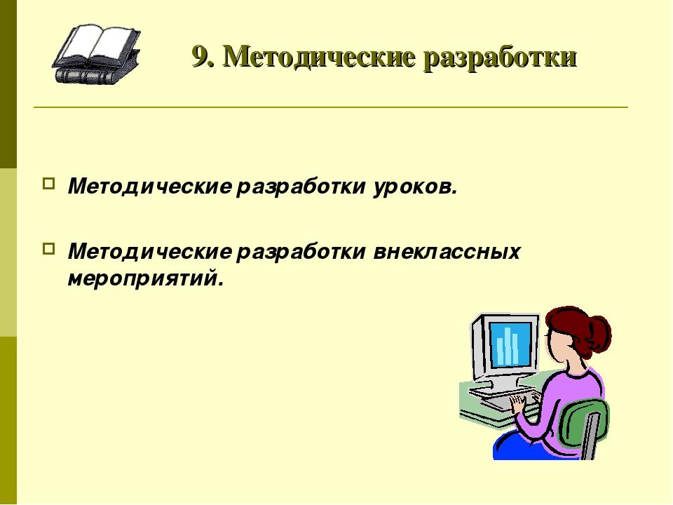 9. Методические разработки Методические разработки уроков. Методические раз...