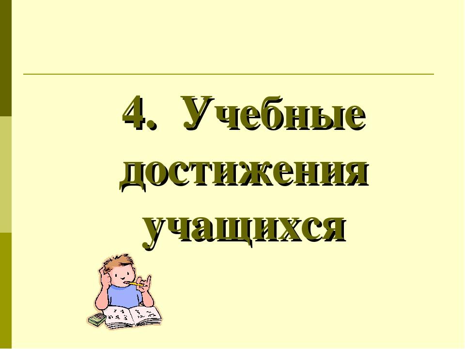 4. Учебные достижения учащихся