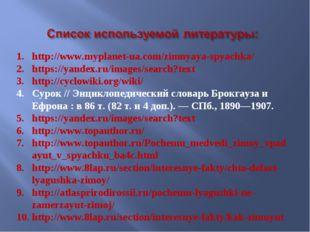 http://www.myplanet-ua.com/zimnyaya-spyachka/ https://yandex.ru/images/search