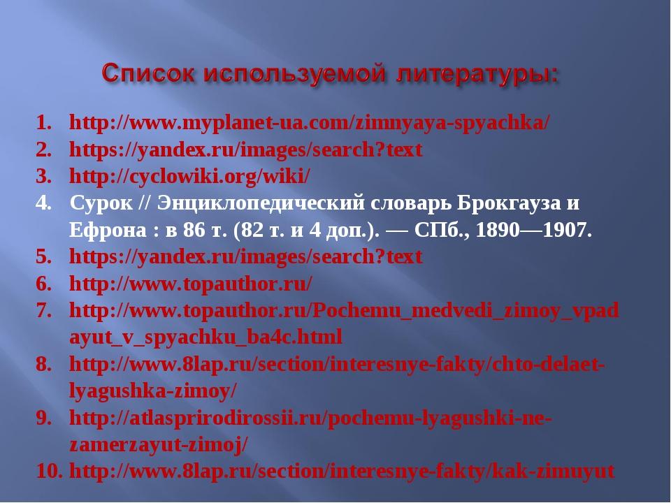 http://www.myplanet-ua.com/zimnyaya-spyachka/ https://yandex.ru/images/search...