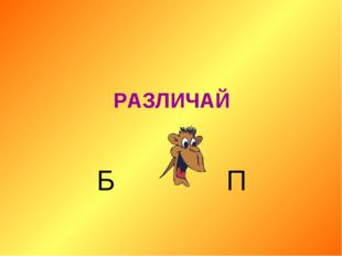 РАЗЛИЧАЙ Б П