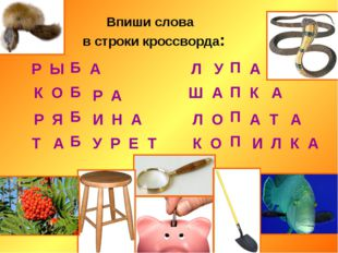 Впиши слова в строки кроссворда: Р Ы А К О Р А Р Я И Н А Т А У Р Е Т Л У А Ш