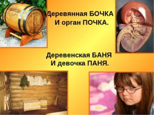 Деревянная БОЧКА И орган ПОЧКА. Деревенская БАНЯ И девочка ПАНЯ.