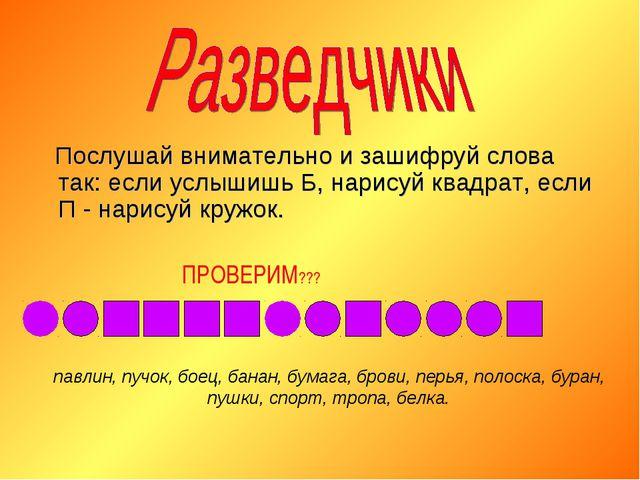 Послушай внимательно и зашифруй слова так: если услышишь Б, нарисуй квадрат,...