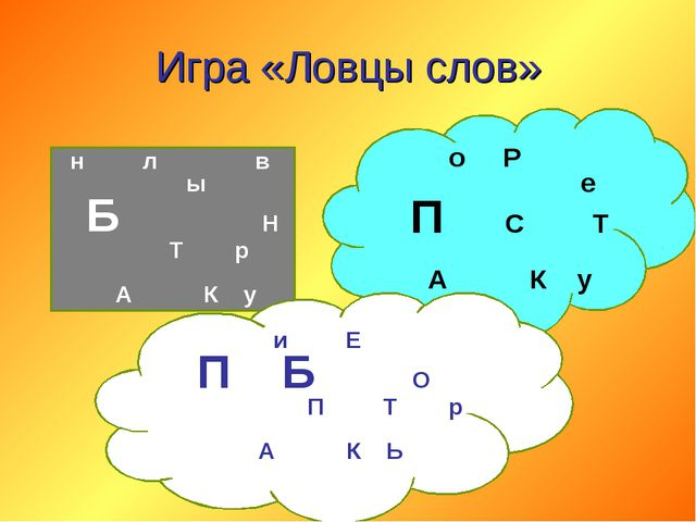 Игра «Ловцы слов» н л в ы Б Н Т р А К у о Р е П С Т А К у и Е П Б О П Т р А К Ь