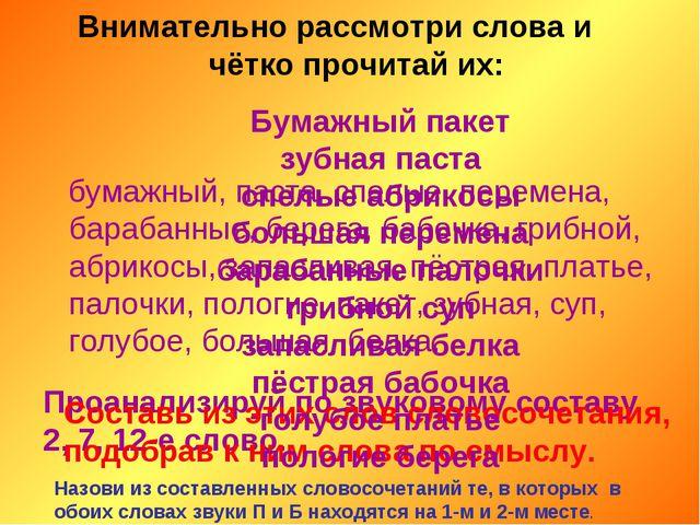 Внимательно рассмотри слова и чётко прочитай их: бумажный, паста, спелые, пер...