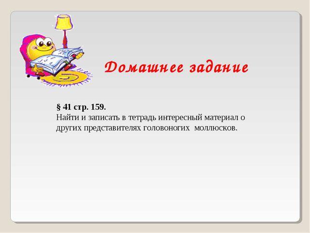 Домашнее задание § 41 стр. 159. Найти и записать в тетрадь интересный материа...