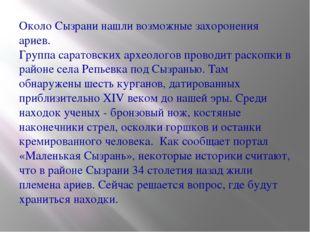 Около Сызрани нашли возможные захоронения ариев. Группа саратовских археолого