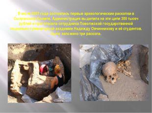 В июле 2007 года состоялись первые археологические раскопки в Сызранском Крем