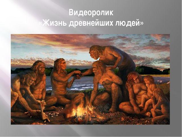 Видеоролик «Жизнь древнейших людей»