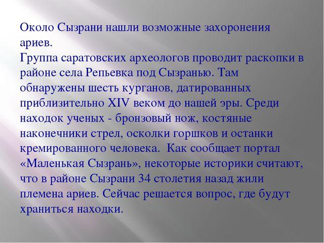 Около Сызрани нашли возможные захоронения ариев. Группа саратовских археолого...