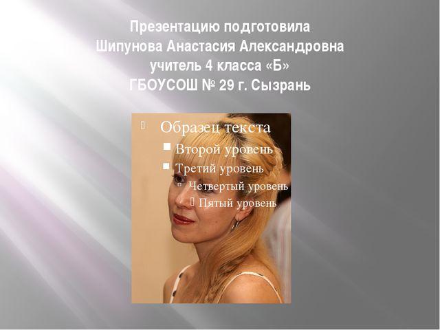 Презентацию подготовила Шипунова Анастасия Александровна учитель 4 класса «Б»...
