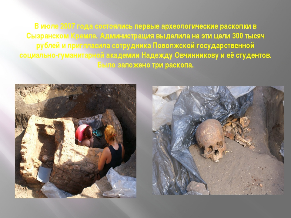 В июле 2007 года состоялись первые археологические раскопки в Сызранском Крем...