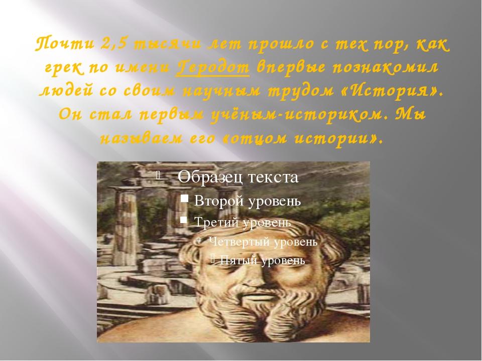 Почти 2,5 тысячи лет прошло с тех пор, как грек по имени Геродот впервые позн...