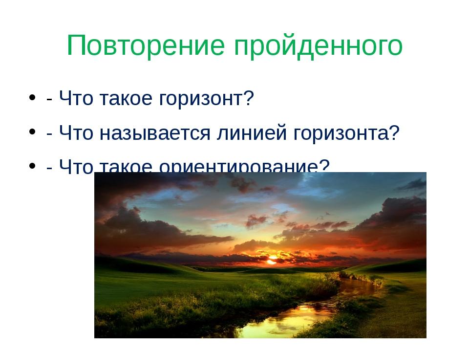 Повторение пройденного - Что такое горизонт? - Что называется линией горизонт...